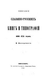 Описаніе славяно-русских книг и типографій 1698-1725 годов