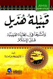 قبيلة هذيل وأثرها في الحياة العربية قبل الإسلام (سلسلة الرسائل والدراسات الجامعية)