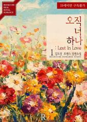 오직 너 하나 : Lost In Love 1