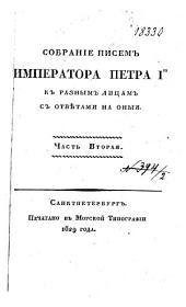 Собрание писем Императора Петра И-го к разным лицам с отвѣтами на оныя: Част вторая