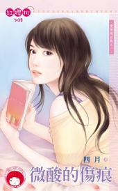 微酸的傷痕~愛情現世報之一《限》: 禾馬文化紅櫻桃系列505
