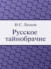 Русское тайнобрачие
