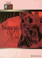 復仇女神: Nemesis