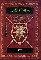 [세트] 듀얼 레전드 (전5권/완결)