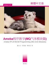Ameba程序教学(MQ气体模块篇): Ameba RTL8195AM Programming (MQ GAS Modules)