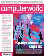 ComputerWorld 14-2013