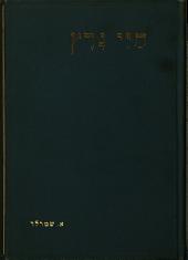 הינריך גרץ: תקופת מאה שנה
