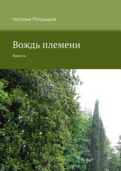 Катерина. Вождь племени. Серия «Виртуальные повести»