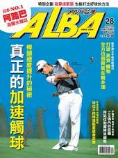 ALBA阿路巴高爾夫國際中文版 28期: 真正的加速觸球