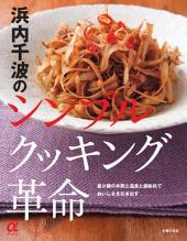 濱內千波的簡單料理革命: 浜内千波のシンプルクッキング革命