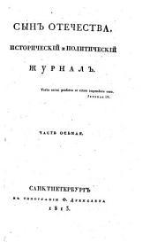 Сын отечества: историческій и политическій журнал, Часть 8