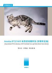 Ameba 8710 Wifi氣氛燈硬體開發(智慧家庭篇): Using Ameba 8710 to Develop a WIFI-Controled Hue Light Bulb (Smart Home Serise)