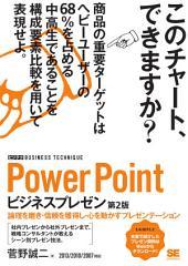 PowerPointビジネスプレゼン [ビジテク] 第2版 論理を磨き・信頼を獲得し・心を動かすプレゼンテーション