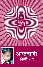 Aptavani 01 (Hindi)
