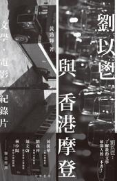 劉以鬯與香港摩登──文學‧電影‧紀錄片