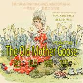 02 - The Old Mother Goose, Volume 1 (Traditional Chinese Zhuyin Fuhao): 老鵝媽媽(一)(繁體注音符號)