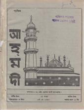 পাক্ষিক আহ্মদী - নব পর্যায় ২৩ বর্ষ   ১ম সংখ্যা   ১৫ই মে, ১৯৬৯ইং   The Fortnightly Ahmadi - New Vol: 23 Issue: 01 - Date: 15th May 1969
