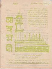 পাক্ষিক আহ্মদী - নব পর্যায় ৩১ বর্ষ   ১৭তম সংখ্যা   ১৫ই জানুয়ারী, ১৯৭৮ইং   The Fortnightly Ahmadi - New Vol: 31 Issue: 17 - Date: 15th January 1978