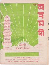 পাক্ষিক আহ্মদী - নব পর্যায় ৩৭ বর্ষ   ৮ম সংখ্যা   ৩১শে আগষ্ট, ১৯৮৩ইং   The Fortnightly Ahmadi - New Vol: 37 Issue: 08 - Date: 31st August 1983