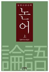 동양고전산책 논어 (상)