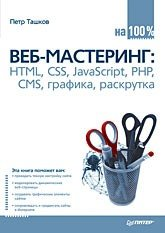 Веб-мастеринг: HTML, CSS, JavaScript, PHP, CMS, графика, раскрутка: Html, Css, Javascript, Php, Cms, Grafika, Raskrutka