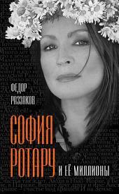 София Ротару и ее миллионы