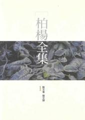 柏楊全集1: 散文卷雜文類