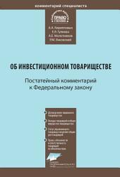 Комментарий к Федеральному закону от 28 ноября 2011 г. No 335-ФЗ «Об инвестиционном товариществе» (постатейный)