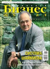 Бизнес-журнал, 2007/17: Брянская область