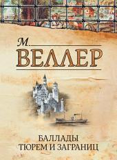Баллады тюрем и заграниц (сборник)