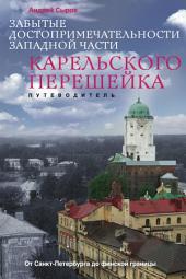 Забытые достопримечательности западной части Карельского перешейка. От Санкт-Петербурга до финской границы