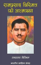 रामप्रसाद बिस्मिल की आत्मकथा (Hindi Sahitya): Ramprasad Bismil Ki Aatmakatha (Hindi Autobiogrphy)