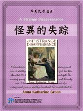 A Strange Disappearance (怪異的失踪)