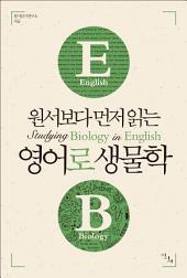 원서보다 먼저 읽는 영어로 생물학 (원서보다 먼저 읽는 시리즈)