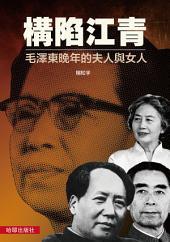 《構陷江青》: 毛澤東晚年的夫人與女人
