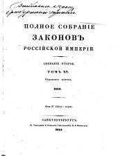 Полное собрание законов Российской империи: собрание второе. 1840, Том 15