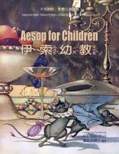 02 - Aesop for Children (Traditional Chinese Zhuyin Fuhao): 伊索幼教(繁體注音符號)