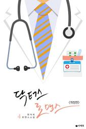 닥터스 로맨스 (개정판) 4