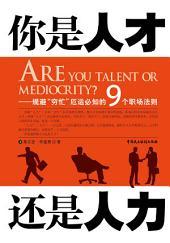 """你是人才还是人力:规避""""穷忙""""厄运必知的9个职场法则"""