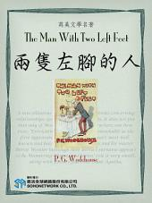 The Man With Two Left Feet (兩隻左腳的人)
