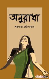 অনুরাধা / Anuradha (Bengali): A Classic Bengali Fiction