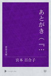あとがき(『宮本百合子選集』第九巻)