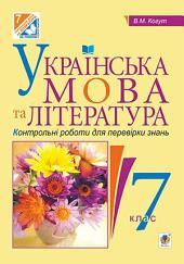 Українська мова та література. Контрольні роботи. 7 клас