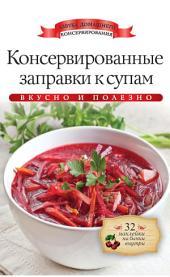 Консервированные заправки к супам