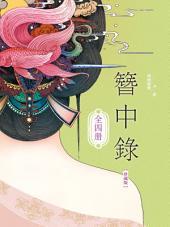 簪中錄(完整四冊珍藏版)【騰訊文學暢銷榜NO.1】