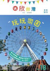 欣台灣NO.18: 走走特刊 ─ 玩玩樂園
