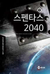 [무료] 스펜타스 2040 1: 시간이동