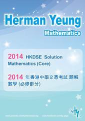 HKDSE 2014 Maths (Core) Past Paper Solution