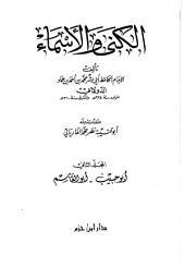 الكنى والأسماء للدولابي تحقيق نظر الفاريابي - 2