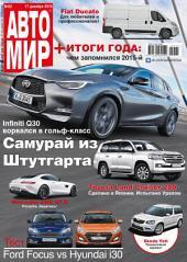 АвтоМир: Выпуски 52-2015